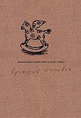Григорий Канович -Избранные сочинения в пяти томах. Том 1