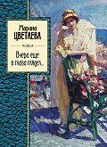 Марина Цветаева -Вчера еще в глаза глядел (сборник)