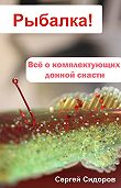 Сергей Александрович Сидоров -Всё о комплектующих донной снасти