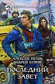Алексей Пехов, Андрей Егоров - Последний Завет