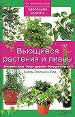 Наталия Костина-Кассанелли -Вьющиеся растения и лианы