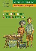 Марина Бутовская - О дохлой кошке и живых котятах