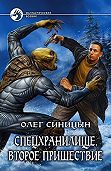 Олег Синицын -Второе пришествие