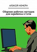 Алексей Номейн -Сборник рабочих методик для заработка в Сети