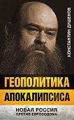 Константин Душенов -Геополитика апокалипсиса. Новая Россия против Евросодома