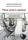 Игорь Жуковский -Твоя сила вправде
