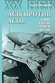 О. С. Смыслов - Асы против асов. В борьбе за небесное господство. 1941–1945