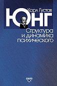 Карл Юнг - Структура и динамика психического (сборник)
