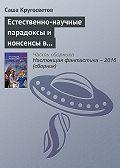 Саша Кругосветов -Естественно-научные парадоксы и нонсенсы в книгах Льюиса Кэрролла и Умберто Эко