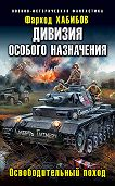 Фарход Хабибов -Дивизия особого назначения. Освободительный поход
