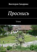 Виктория Захарова -Проснись. Стихи