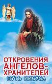 Ренат Гарифзянов -Откровения ангелов-хранителей. Путь Иисуса