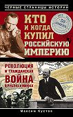 Максим Кустов - Кто и когда купил Российскую империю