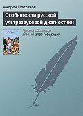 Андрей Плеханов -Особенности русской ультразвуковой диагностики