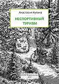 Анастасия Кутина -Неспортивный туризм