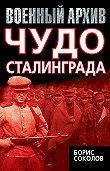 Борис Соколов - Чудо Сталинграда