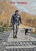 Ния Ченвеш -Жизнь собачья