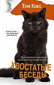 Том Кокс -Хвостатые беседы. Приключения в кошачьих владениях и за их пределами