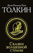 Джон Толкин - Сказки Волшебной страны