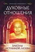 Парамаханса Йогананда -Духовные отношения. Законы истинной любви