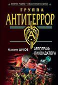 Максим Шахов -Автограф ликвидатора