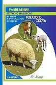 Юрий Харчук -Разведение крупного и мелкого рогатого скота на ферме и приусадебном хозяйстве