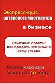 Илья Мельников -Полезные советы: как продать что угодно кому угодно