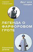 Сергей Саканский - Легенда о Фарфоровом гроте