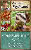 Николай Курдюмов - Современный сад для тех, у кого нет времени