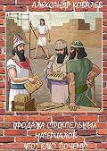 Александр Ковалев -Продажа строительных материалов. Что? Как? Почему?