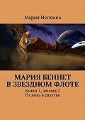 Мария Непеина -Мария Беннет взвездном флоте. Книга 1,эпизод2. И снова в разлуке