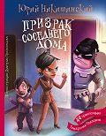 Юрий Никитинский - Призрак соседнего дома, или 44 приключения Тамарочки Павловны