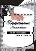 М. М. Кириллов -Перерождение (история болезни). Книга четвертая. 2003–2004 гг.