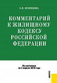 Оксана Владимировна Кузнецова - Комментарий к Жилищному кодексу Российской Федерации