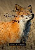 Тьере Рауш -Диковинные звери. «Сказки изтемноты»