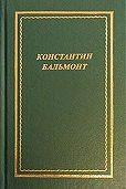 Константин Бальмонт - Полное собрание стихотворений