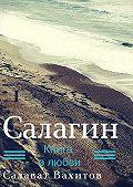 Салават Вахитов -Салагин. Книга олюбви