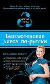 Доктор Нонна -Безглютеновая диета по-русски