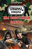 Анатолий Гончар -Мы восстанем завтра