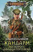Андрей Саликов -Жандарм. На пороге двадцатого века
