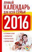 Нина Виноградова -Лунный календарь для всей семьи. 2016 год
