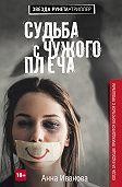 Анна Иванова -Судьба счужого плеча