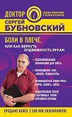 Сергей Бубновский -Боли в плече, или Как вернуть подвижность рукам