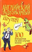В. А. Миловидов - Английский разговорный шутя. 100 анекдотов на все случаи жизни