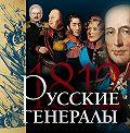 Яков Нерсесов - Русские генералы 1812 года