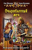 Олег Шелонин -Очарованный меч