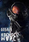 Никита Андреев -Космос. Марс