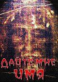 Владимир Колотенко - Дайте мнеимя