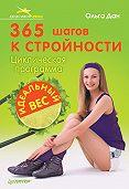 Ольга Дан -365 шагов к стройности. Циклическая программа «Идеальный вес»