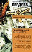 Николай Бердяев -Откровения о человеке в творчестве Достоевского